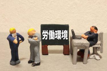 退職する際にも関係する労務問題について